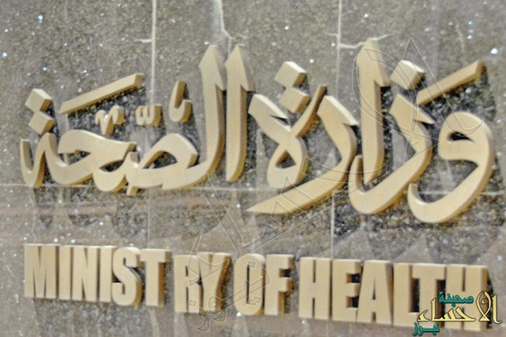 """وزارة الصحة تحذر من استخدام جهاز """" ألفا ستيم """""""