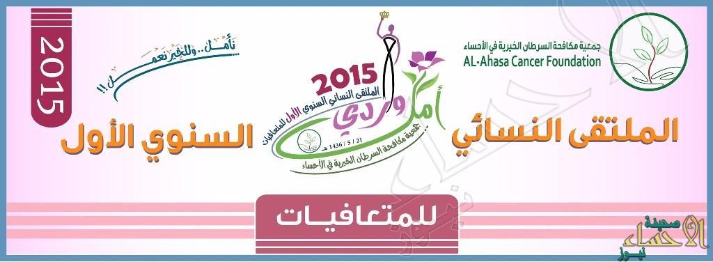 غداً الخميس .. جمعية مكافحة السرطان الخيرية في الأحساء تقيم الملتقى النسائي الأول