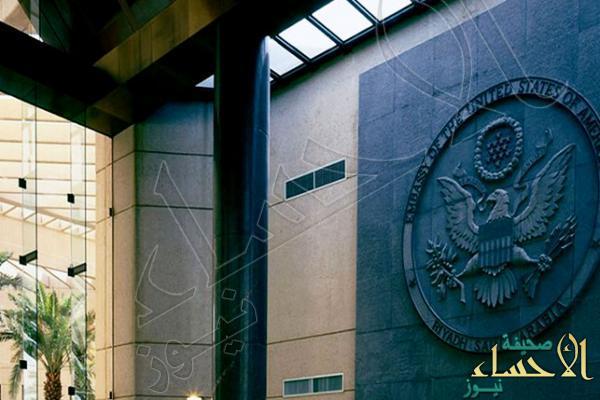 السفارة الأمريكية بالمملكة تعاود فتح أبوابها.. الأحد