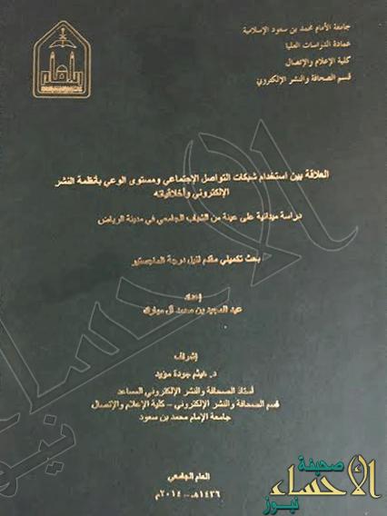 """دراسة سعودية تُطالب بمقررات جامعية لتدريس أخلاقيات """"التغريد"""""""