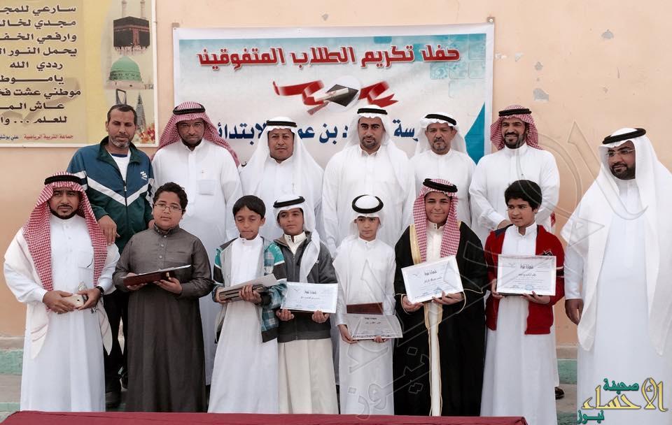 مدرسة المقداد بن عمرو الإبتدائية تكرم طلابها المتفوقين