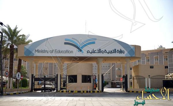 التعليم: تثبيت رسوم 2500 مدرسة أهلية لعامين