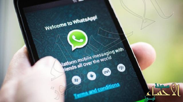 """شركات الاتصالات بالسعودية تتجه إلى حجب مكالمات تطبيق """"واتساب"""" الصوتية"""