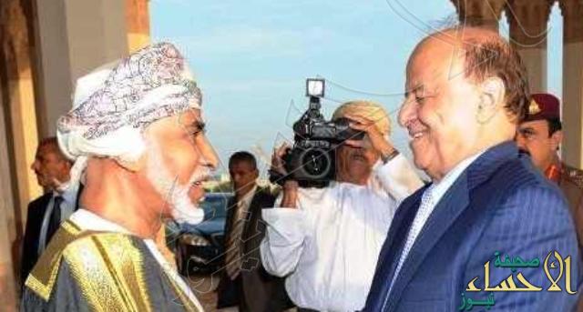 سلطنة عُمان تؤكد تأييدها للشرعية في اليمن