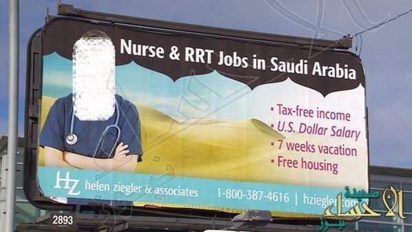 إعلانات في شوارع كندا بحثاً عن ممرضات للعمل بالسعودية