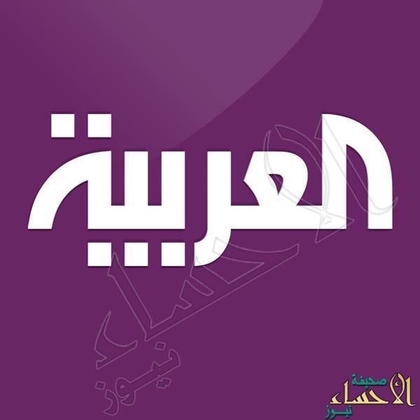 """استنكار وصف """"العربية"""" لعناصر """"داعش"""" بالوهابيين.. والقناة: خطأ لن يتكرر"""
