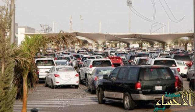 120 ألفاً سافروا إلى البحرين خلال 3 أيام.. و65 ألف عبروا منفذ سلوى في يوم