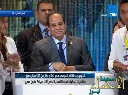 بالفيديو… السيسي متاثراً بالراحل الملك عبد الله خلال المؤتمر الاقتصادي