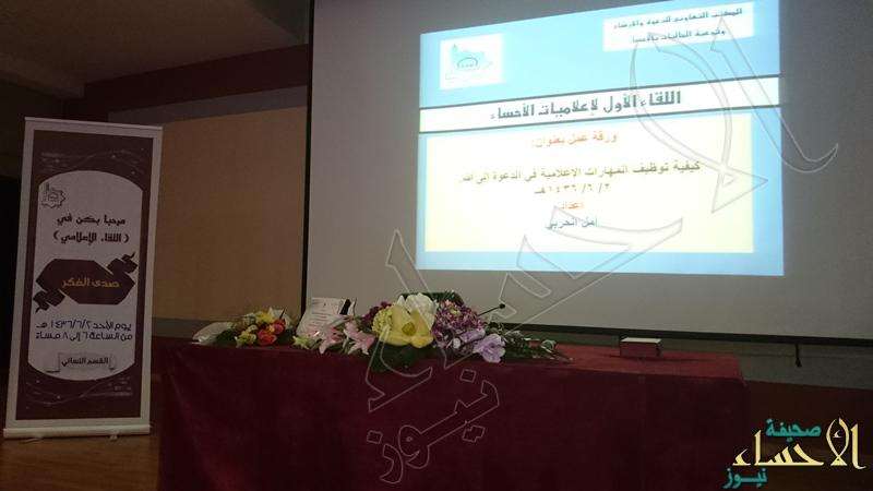 الإعلامية الحربي: تستعرض ورقة عمل حول أهمية توظيف مهارات الإعلام في الدعوة إلى الله