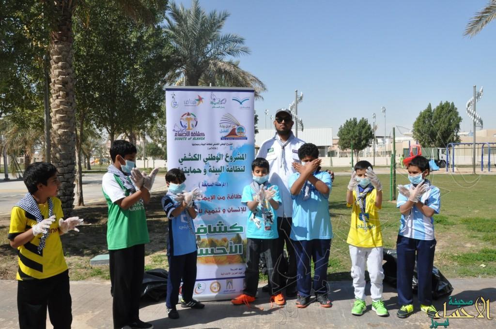 """أشبال """"الأمير نايف بن عبدالعزيز"""" ينفذون برنامج بيئي بحديقة الملك فهد"""