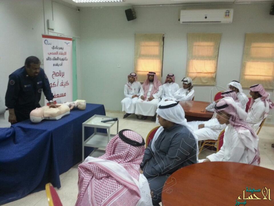 ثانوية الملك خالد بالهفوف تنظم برنامج الإسعافات الأولية بعنوان :كيف أكون مسعفاً