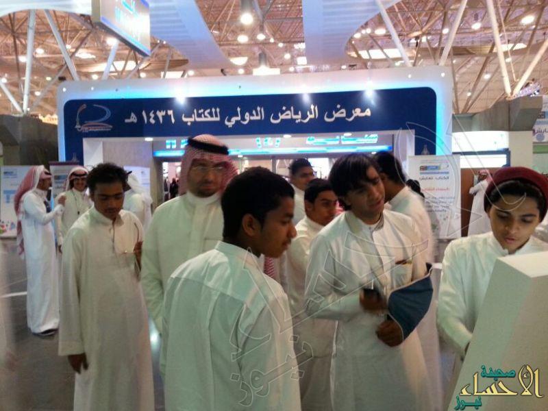 المدرسة السعودية الثانوية في زيارة لمعرض الكتاب الدولي بالرياض