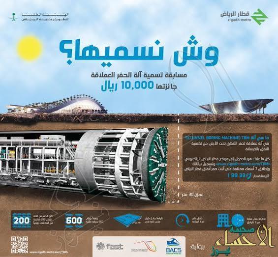 70 ألف ريال… لمن يقترح أسماءً مميزة لآلات الحفر بمشروع قطار الرياض