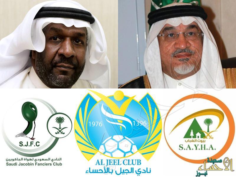 نادي الجيل ينظم أول مسابقة لجمال الطيور والمعرض السعودي لهواة الجاكوبين