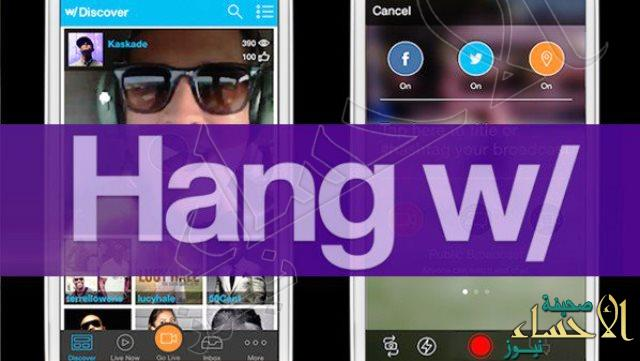 """تطبيق جديد يتيح إمكانية البث المباشر للفيديو عبر """"فيس بوك"""""""
