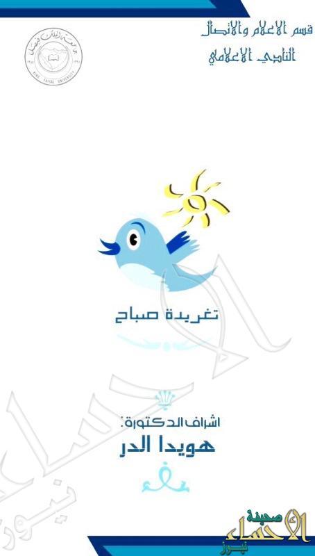 """برنامج """"تغريدة صباح """" تفاعل ومشاركة قسم الاتصال والإعلام بكلية الآداب"""
