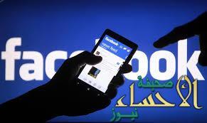 """""""فيسبوك"""" يطرح خدمة تحويل الأموال بين المستخدمين"""
