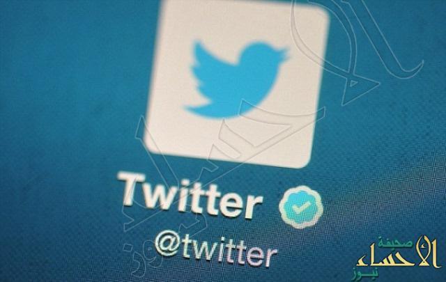 """""""تويتر"""" يعيد فتح حسابات مشايخ ودعاة بعد حذف التوثيق"""