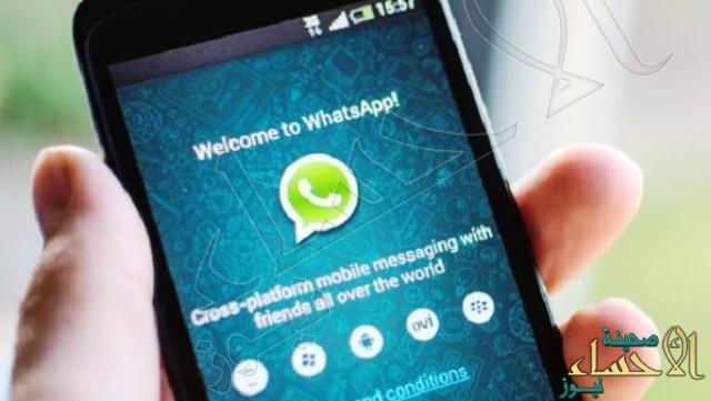 """رد عاجل من """"واتساب"""" على تعرض رسائل تطبيقها للتجسس"""