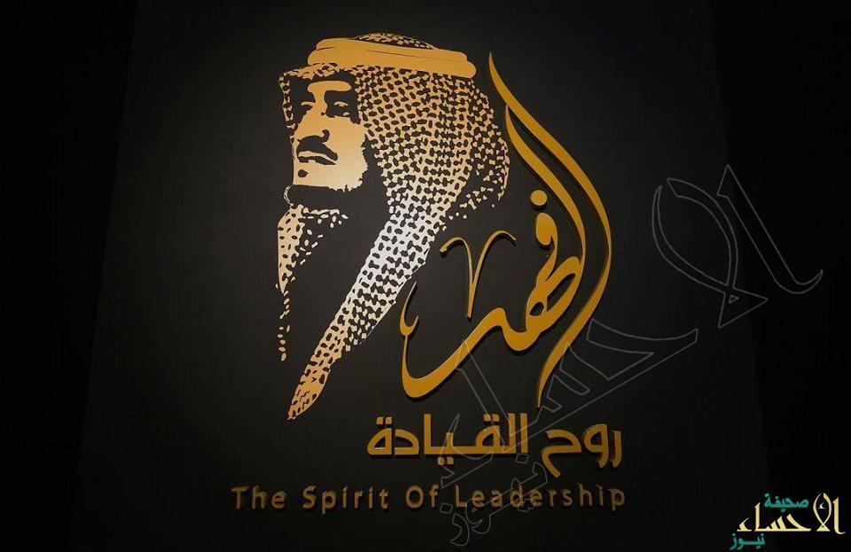 ما هو الكتاب الذي أوصى الملك فهد بعدم إهدائه أو إعارته لأحد؟