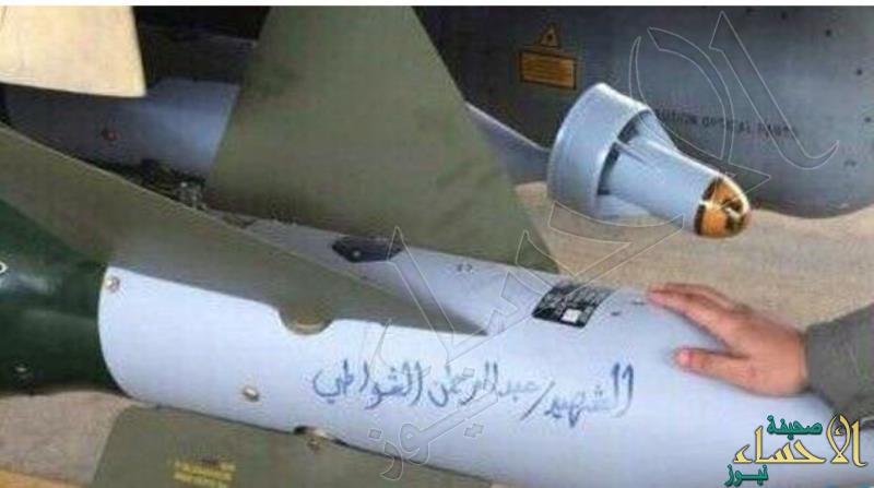 """بالصورة.. تنفيذ ضربة جوية ضد الحوثيين تحمل اسم الشهيد """"الشواطي"""""""