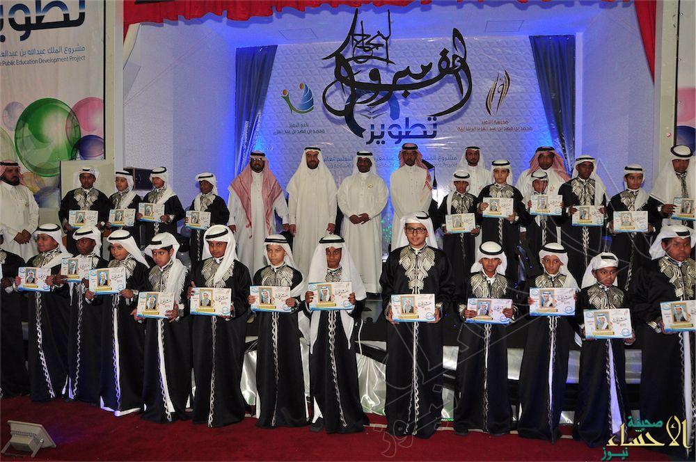 ابتدائية الأمير محمد بن فهد تزف طلابها الخريجين لعام ١٤٣٥ – ١٤٣٦ هـ