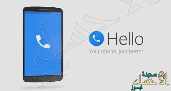 فيسبوك تطلق تطبيق Hello لإدارة جهات الإتصال على أندرويد