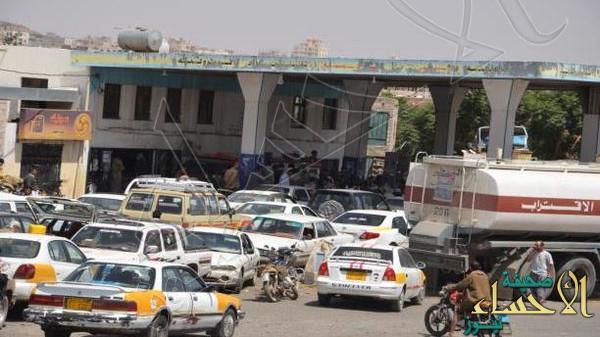 """""""سلاح البترول"""" ينقلب ضد """"الحوثيين"""""""