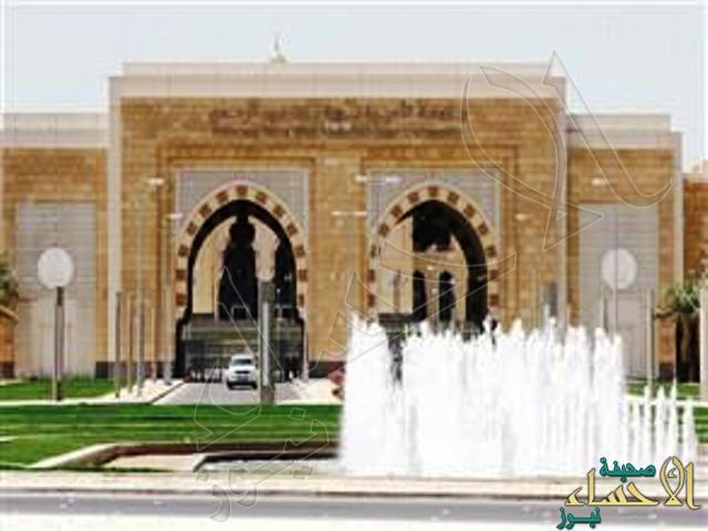 جامعة الأميرة نورة تطرح 3 آلاف وظيفة للسعوديات نهاية الشهر الجاري