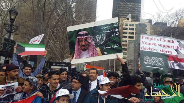 """مظاهرة للجالية اليمنية أمام الأمم المتحدة مؤيدة لـ """"عاصفة الحزم"""""""