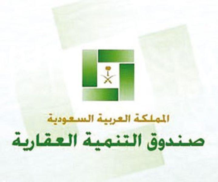 توقعات ببدء استقبال الصندوق العقاري طلبات قروض الاستثمار بعد شهر رمضان