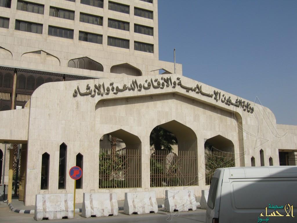 إطلاق أسماء الشهداء على مساجد وزارة الشؤون الإسلامية