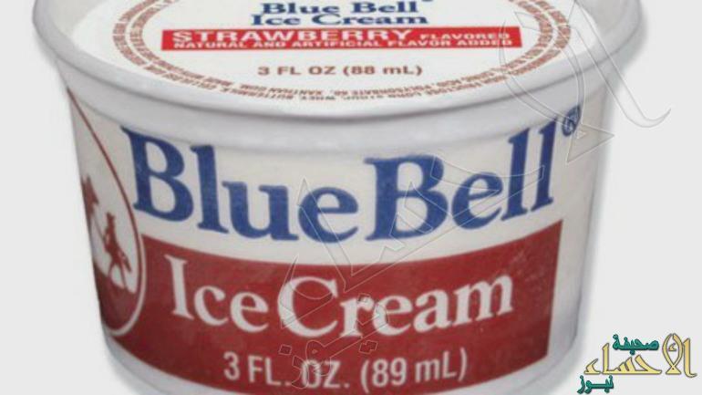 """""""التجارة"""" تستدعي آيس كريم """"Blue Bell"""" وتحذر من تناوله لخطره الشديد"""