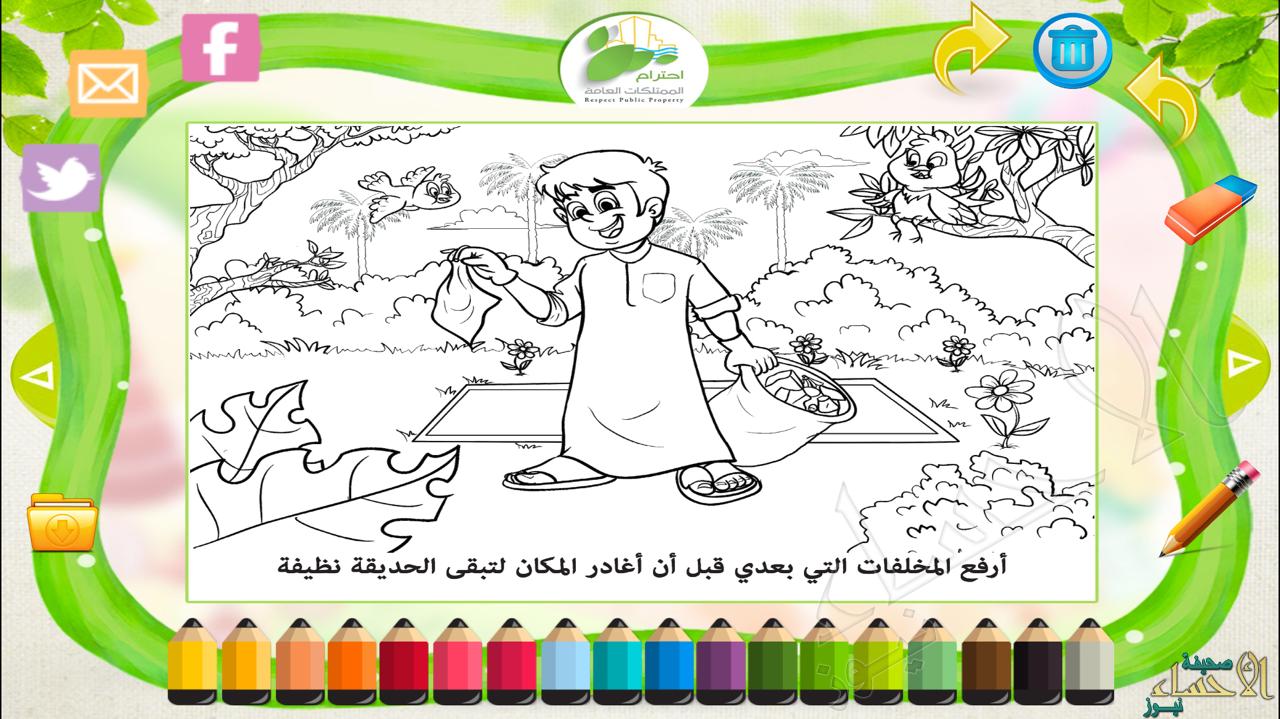 بر الأحساء تتيح كتيب تلوين الأطفال عبر تطبيق للأجهزة الذكية صحيفة الأحساء نيوز