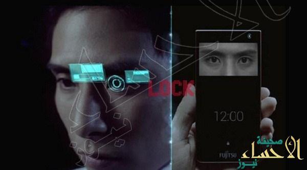 """تعرّف على أول هاتف ذكي يعمل بـ""""بصمة العين"""""""