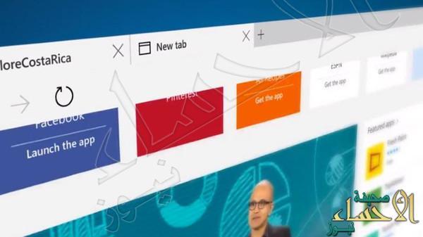"""مايكروسوفت تكشف عن Edge المتصفح الرسمي لـ""""ويندوز 10″"""