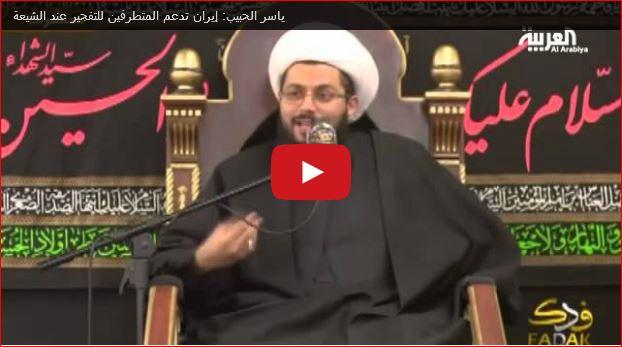 """بالفيديو.. شاهد اعتراف """"ياسر الحبيب"""" حول أحداث قتل """"الشيعة"""""""