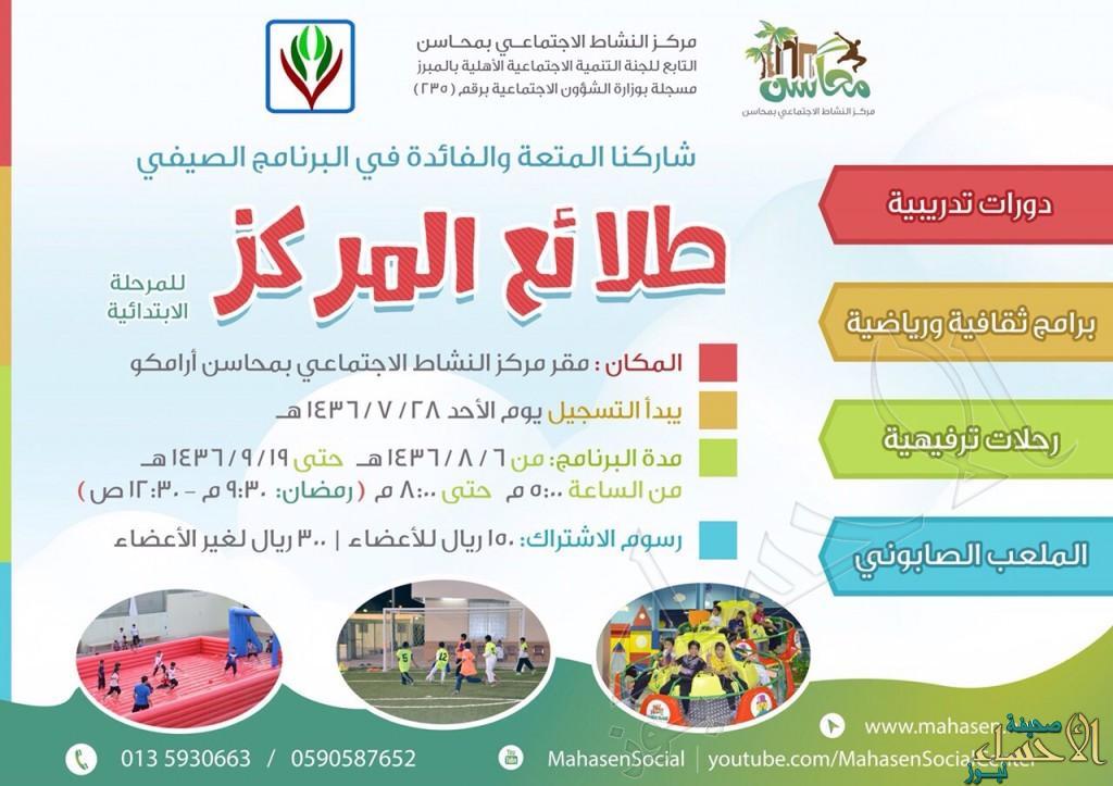 """مركز النشاط الاجتماعي بمحاسن ينظم البرنامج الصيفي """"طلائع المركز"""""""