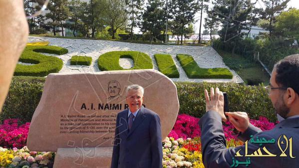 """بالصور.. شارع في كوريا باسم وزير البترول """"علي النعيمي"""""""