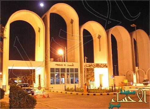 وسط حالة من القلق… تأخر رواتب ومكافآت موظفي وطلاب جامعة الملك فيصل