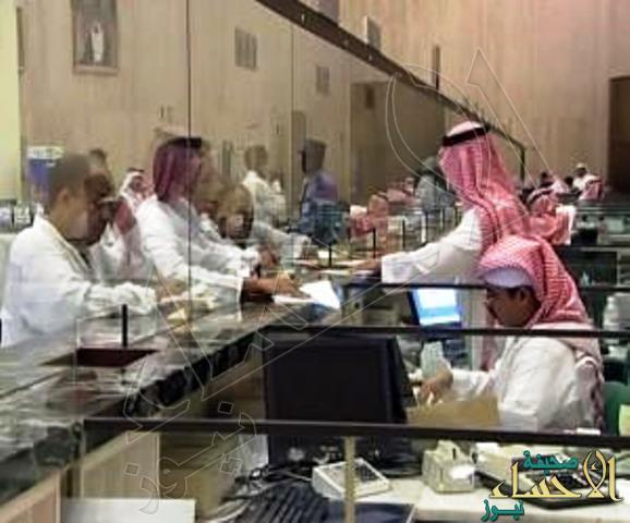 تقرير يكشف حجم موظفي القطاع المصرفي السعوديون
