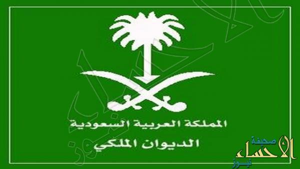 الديوان الملكي: وفاة والدة الأمير نواف بن فيصل بن سعود بن عبدالعزيز