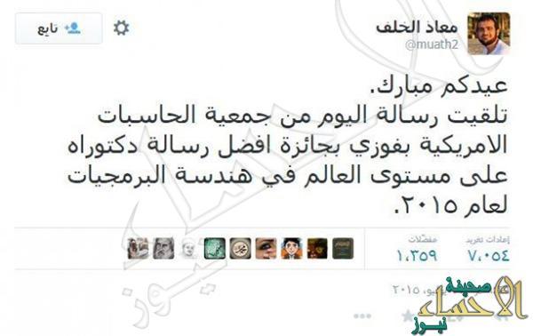 السعودي-معاذ-الخلف-يفوز-بجائزة-أفضل-رسالة-دكتوراه-في-العالم-في-هندسة-البرمجيات-590x372