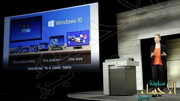 مايكروسوفت تطلق نظام التشغيل الجديد ويندوز 10