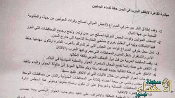 """هل دخلت """"مصر"""" على الخط اليمني بمبادرة جديدة"""