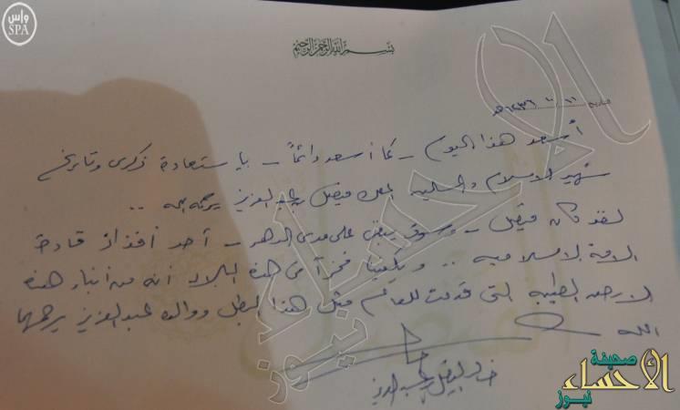 """بالصورة.. ماذا كتب خالد الفيصل عن والده في معرض """"الفيصل شاهد وشهيد""""؟"""