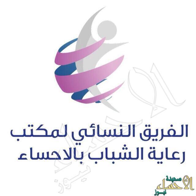 رعاية الشباب تحتضن إبداعات فتيات #الأحساء بـ30 فعالية