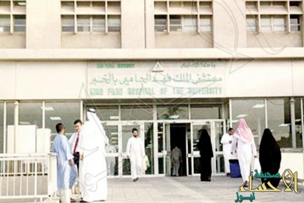 وظائف شاغرة في مستشفى الملك فهد الجامعي بالخبر