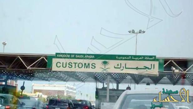 """""""الجمارك"""": أكثر من 600 ألف سيارة وحافلة غادرت ودخلت المملكة خلال عيد الفطر"""