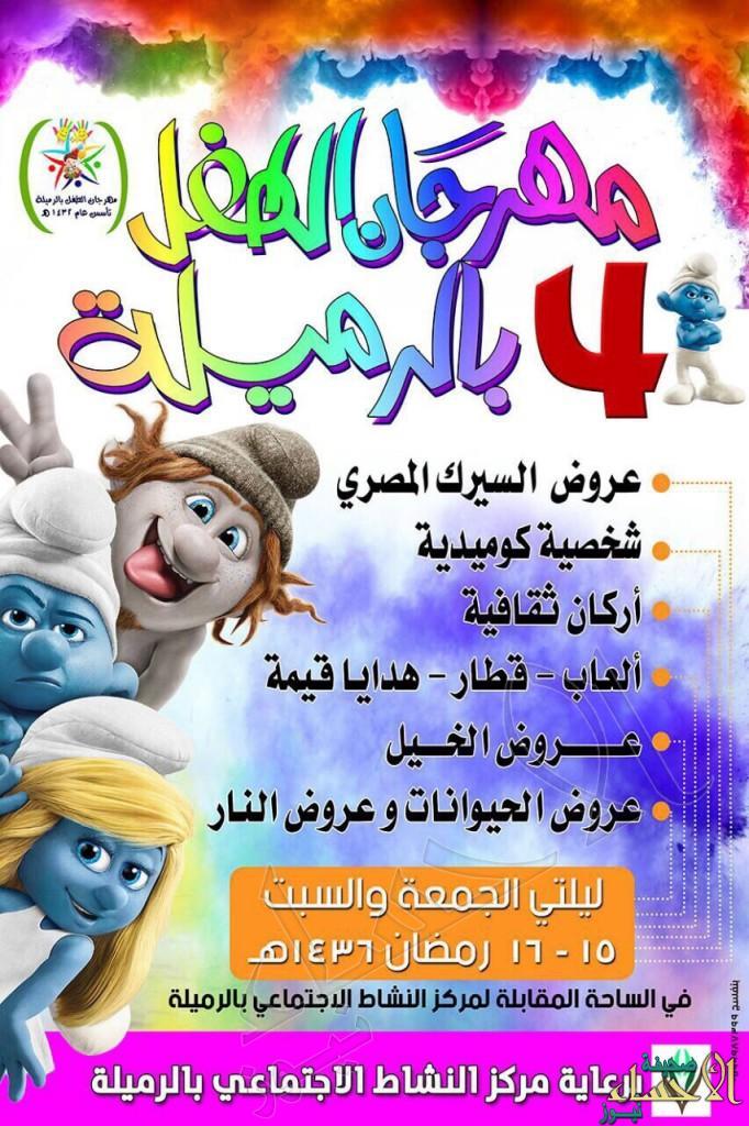 وسط ترقب وإنتظار… الليلة انطلاق النسخة الرابعة من مهرجان الطفل بالرميلة